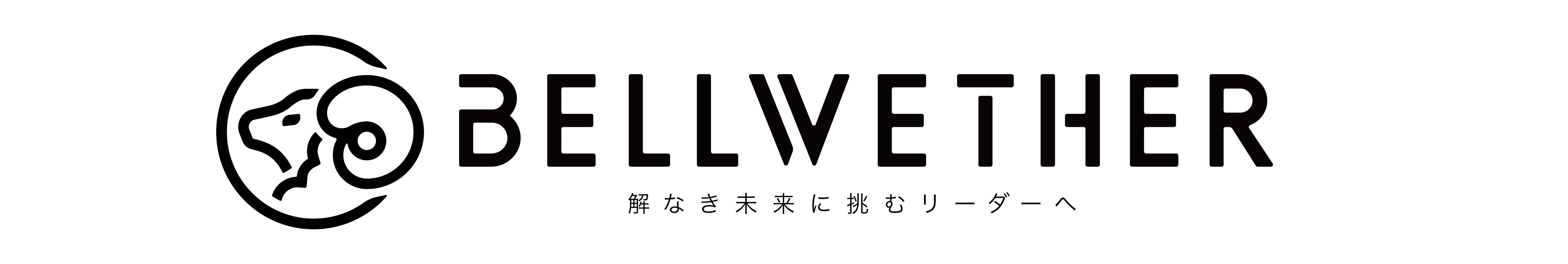 BELLWETHER(ベルウェザー) | 次の、チーム×コミュニケーション×マネジメントをつくるリーダーメディア
